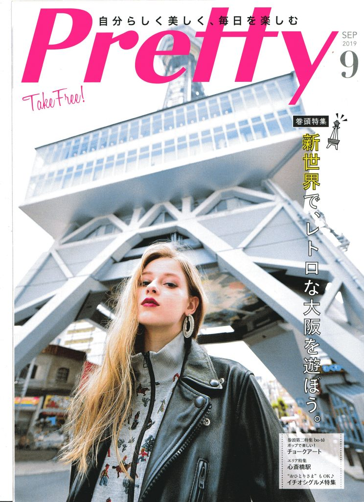 雑誌「Pretty」